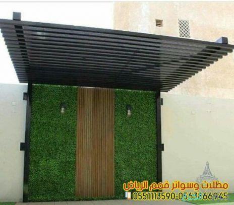 تركيب افضل اشكال مظلات الحدائق وبيوت الشعر والبرجولات بالرياض 0551113590