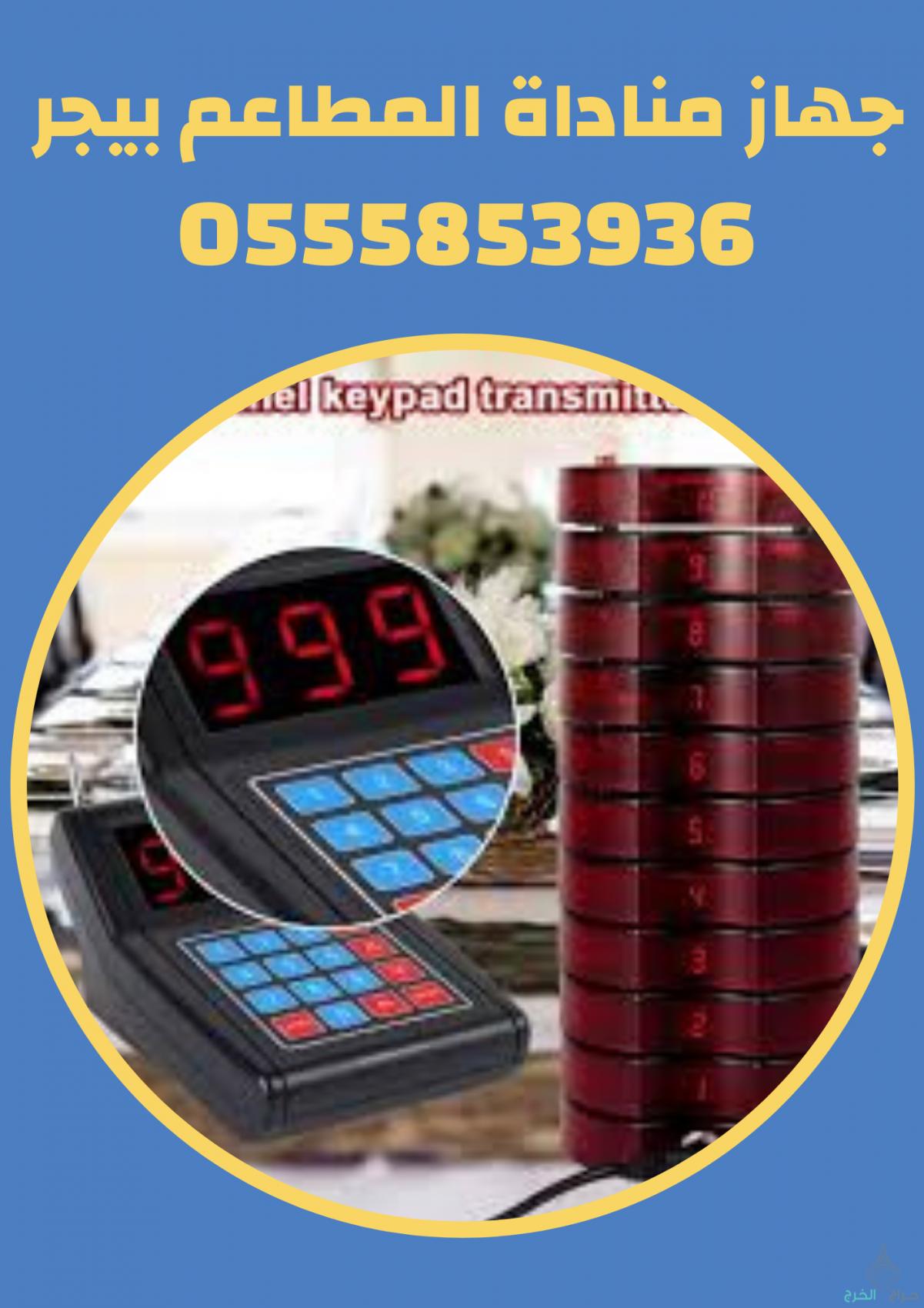 جهاز بيجر دائرى للبيع مع الضمان /مناداة الزبون