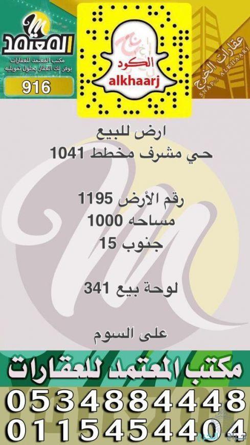ارض للبيع بمخطط 1041 في حي مشرف