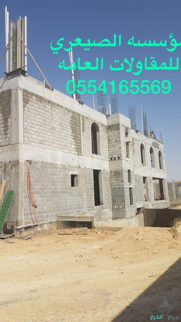 مقاول في الرياض ابوسيف 0554165569