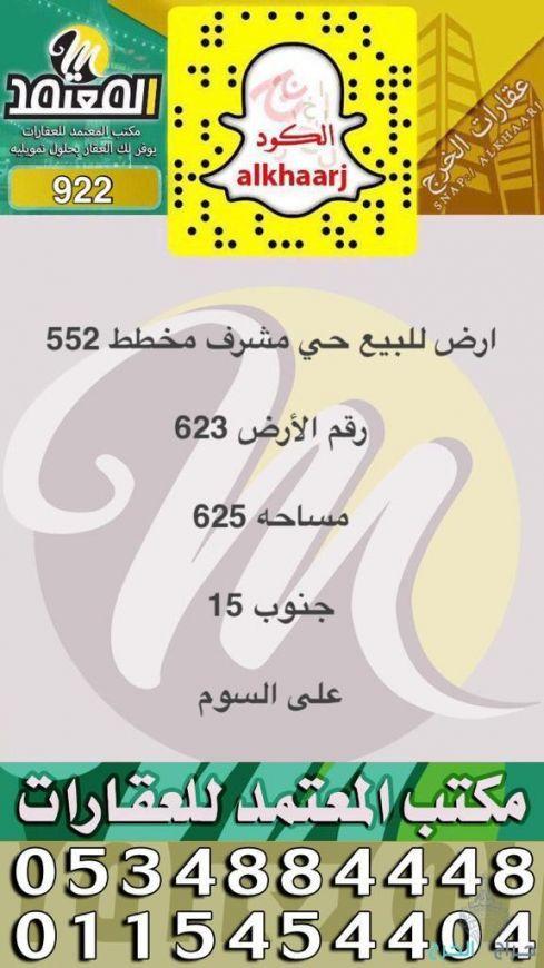 ارض للبيع في حي مشرف مخطط552