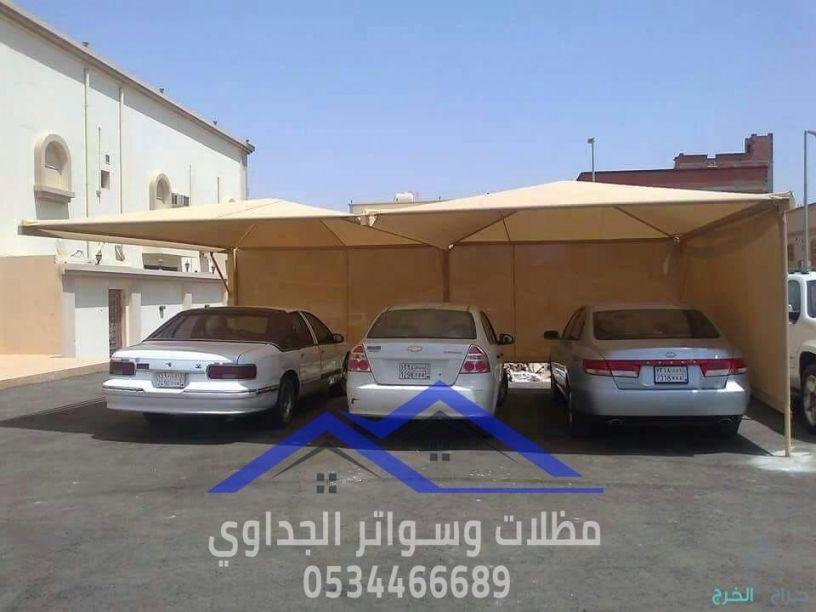 تنفيذ مظلات مواقف سيارات في الشرقية , 0534466689