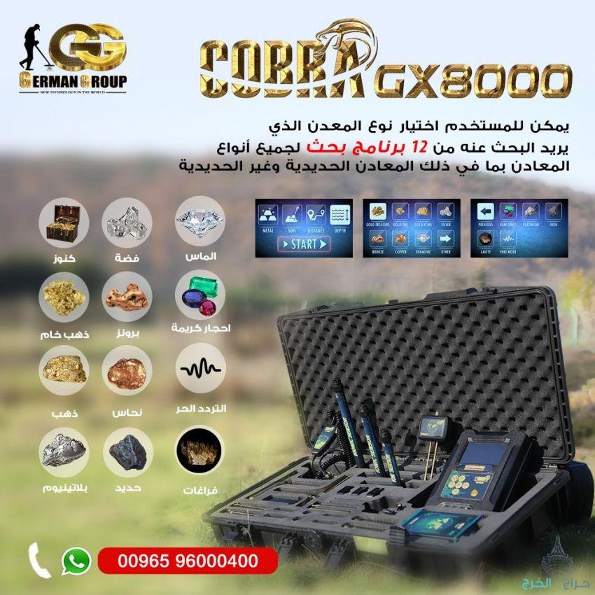 جهاز كوبرا جي اكس 8000 لكشف الذهب
