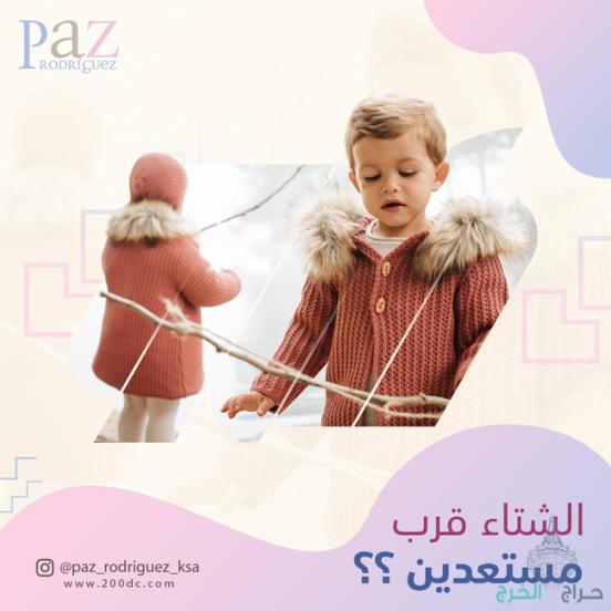 ملابس الشتاء من باز رودريقز