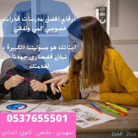معلمة ومدرسة قدرات خصوصي شمال وشرق الرياض 0537655501