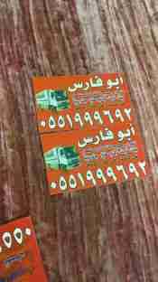 دينا نقل عفش شمال الرياض 0551999692
