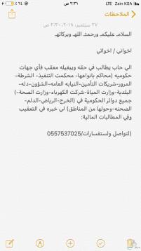تعقيب ومطالبات ماليه