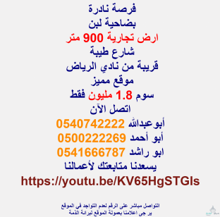 ارض تجارية 900 متر شارع طيبة قريبة من نادي الرياض سوم 1.8 مليون 0540742222