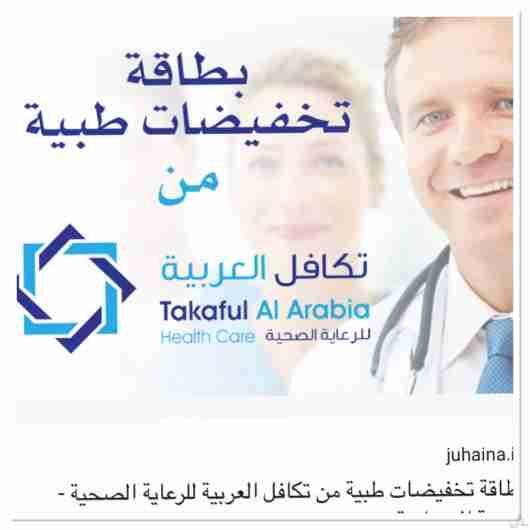 بطاقه تكافل العربيه