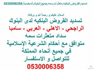 تسديد,القروض,البنكيه,متعثرات,سمه,جميع,البنوك,السعودية,0530006358