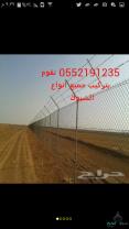 تركيب شبوك  ارضي  ومزارع 0552191235