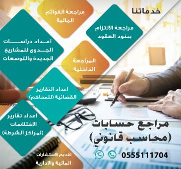 مكتب مرخص لتقديم خدمات المحاسبة والمراجعة في الرياض