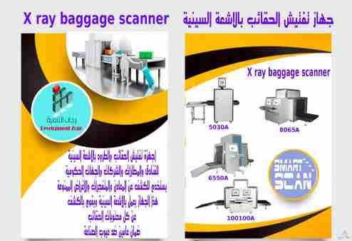 ماسح الامتعة بالاشعة السينية  X ray baggage scanner