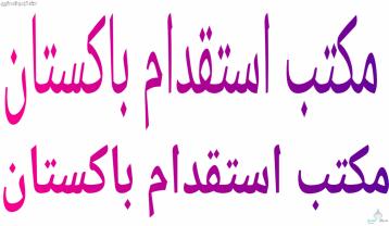 استقدام رعيان غنم وابل من بدو باكستان