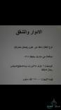 شقه للايجار حي مشرف