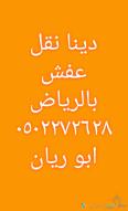 نقل عفش شمال الرياض 0502272628ابو ايمان