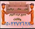 حي الرحمانية دينا نقل عفش 0502272628