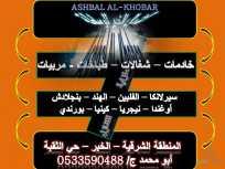 اشبال الخبر 0533590488
