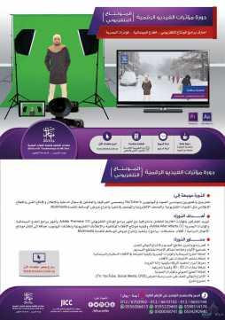 احترف برامج المونتاج التلفزيوني | المؤثرات البصرية