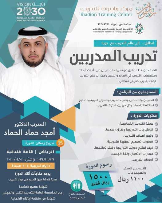 دورات معتمده بمدينة الرياض