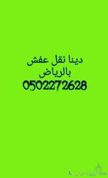 دينا نقل عفش حي الامانه 0502272628ابو ماب
