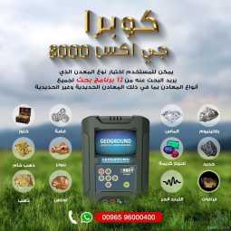 جهاز كشف الذهب 2020 جهاز كوبرا جي اكس 8000