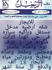 شقه ارضيه فى حي الهدا الثالث موقع مميز مدخل خاص وباكيه سياره
