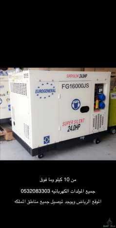 مولد كهرباء للمخيمات و الفودترك 10 كيلو