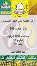 ارض للبيع في حي الهدا السادس رقم الارض396