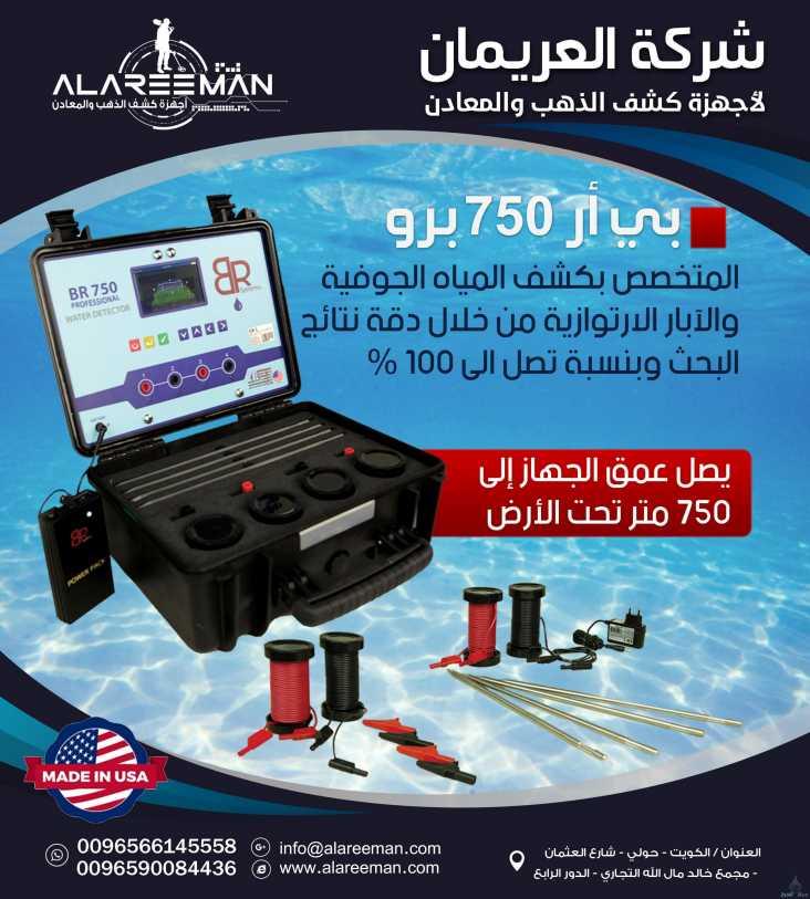 اجهزة كشف المياه الجوفيه / جهاز BR750 الامريكي لكشف المياه الجوفيه والابار