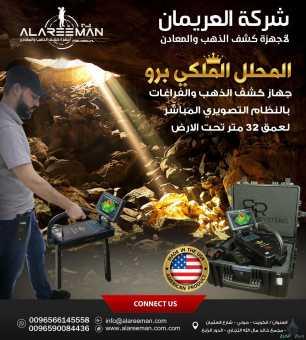 اجهزة كشف المعادن _ الجهاز التصويري للكشف عن الذهب والمعادن في باطن الارض ( المحلل الملكي برو ) - ALAREEMAN 2020