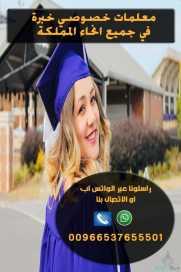 معلمة خصوصية تأسيس و متابعة بالرياض 0537655501