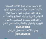 شراء الأثاث المستعمل بالرياض 0555659860