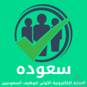 وظائف سعودة سعوده