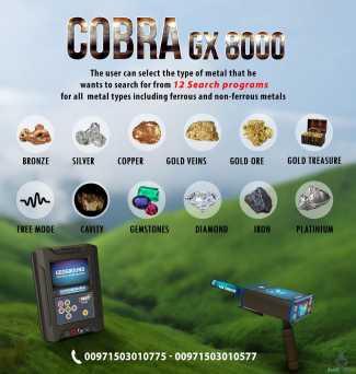 جهاز كشف الذهب والكنوز كوبرا جي اكس 8000
