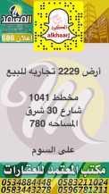 أرض 2229 للبيع تجاريه مخطط 1041