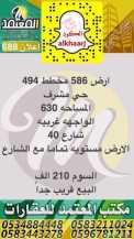 أرض 586 مخطط 494 للبيع في حي مشرف