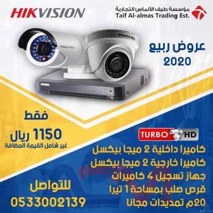 كاميرات مراقبه 2 ميجا hikvision هيك فيجين للمحلات والشركات توافق اشتراطات للبلدية والضبط الاداري