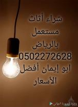 دينا نقل عفش حي المهدية 0502272628