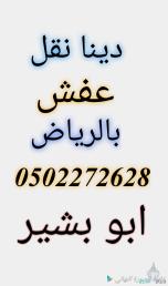 دينا نقل عفش حي السويدي 0502272628 ابو محمد