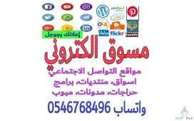 مسوق الكتروني في الرياض،مسوق في الرياض ومناطق السعوديه عن بعد للتواصل واتساب 0546768496