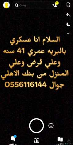 السلام عليكم ابي قرض بس علي بيت. من بنك الاهلي هل ممكن او لا  طبع في بنك الاهلي0556116144
