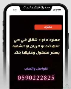 مطلوب عماره للبيع بالخرج ...