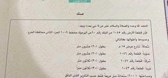 البيع ارض في حي اليرموك مستويه وقريبه من جامع الجوهرة