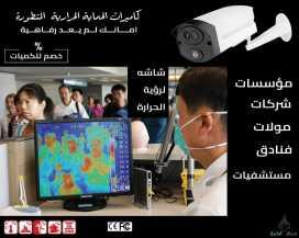 كاميرات الحمايه الحراريه