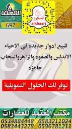 للبيع ادوار في الأحياء الاندلس والصفوة والزاهر والسحاب جاهزة
