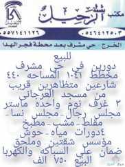 للبيع دورين فى حي مشرف مخطط 1041 قريب من سجد العرجانى