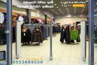بوابات انذار ضد سرقة المحلات