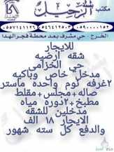 شقه ارضيه حي الخزامي للايجار