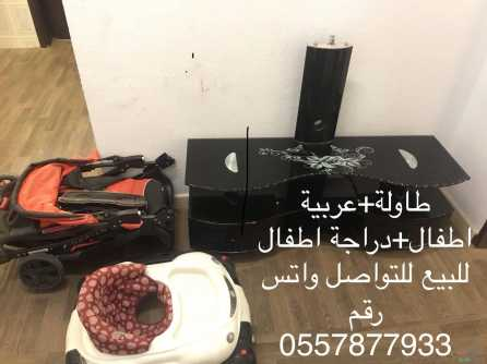 طاولة+عربية ودراجة اطفال